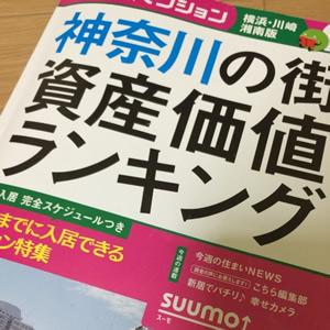 suumoの表紙