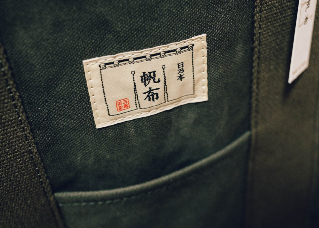 sankodo canvas goods label