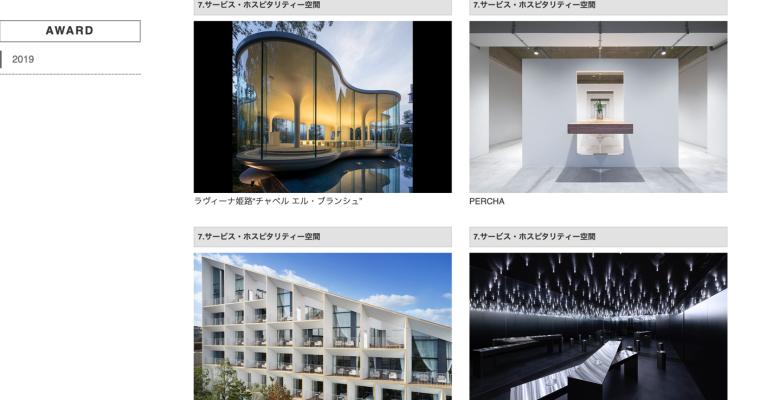 日本空間デザイン賞BEST100に、選んでいただきました!
