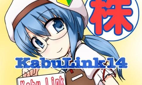 KabuLink14