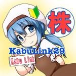 KabuLink29 株勉強会 in名古屋