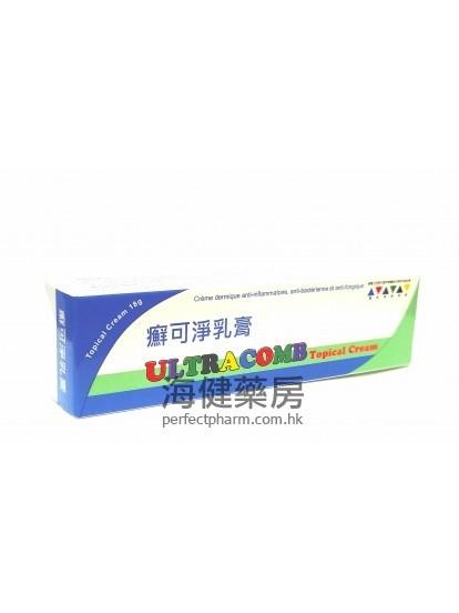 Ultracomb Topical Cream 18g 癬可淨乳膏 | 皮膚軟膏(Marching) | 海健藥房