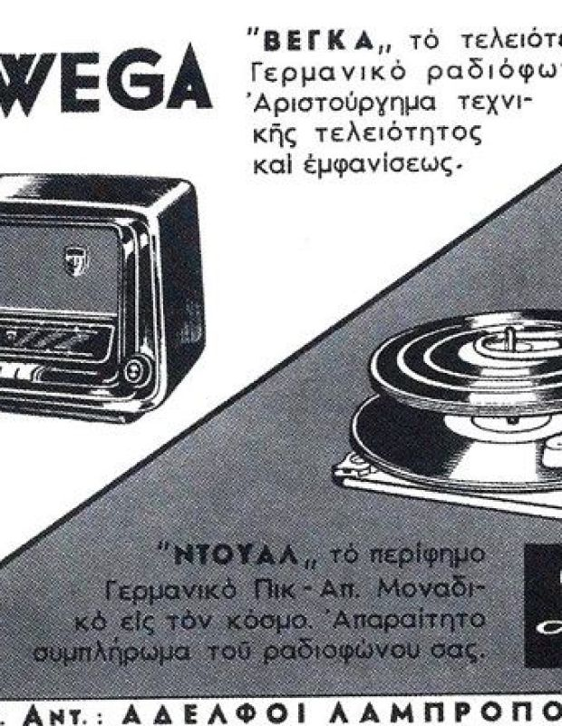 perierga.gr - 24 διαφημίσεις της δεκαετίας του '50!