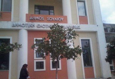 Η επιλογή για πρόσληψη συμβασιούχων στον δήμο Σουλίου