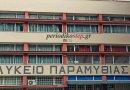 Ανακοίνωση ΕΛΜΕ για κρούσμα σε εκπαιδευτικό του ΓΕΛ Παραμυθιάς
