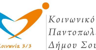 Δωρεές στο κοινωνικό παντοπωλείο δήμου Σουλίου από Βαγγέλη Παπαδόπουλο και Griechenlandhilfe Schweiz