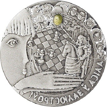 El ajedrez en Bielorrusia aparece en su numismática. Moneda 20 rublos de 2007, referencia al cuento 'Alicia en el país de las maravillas'