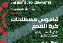 Diccionario fútbol arabe español