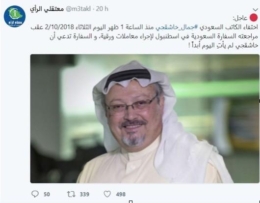 Cinco condenas a muerte y absolución de principales sospechosos — Asesinato de Khashoggi