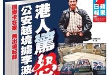 Lee Bo, librero en Hong Kong