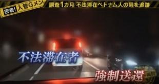 La televisión japonesa se divierte con la expulsión de migrantes