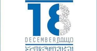 Logotipo conmemorativo del Día Mundial de la lengua árabe