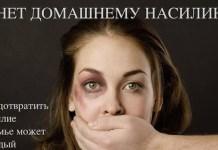 Campaña contra la violencia de género en Rusia