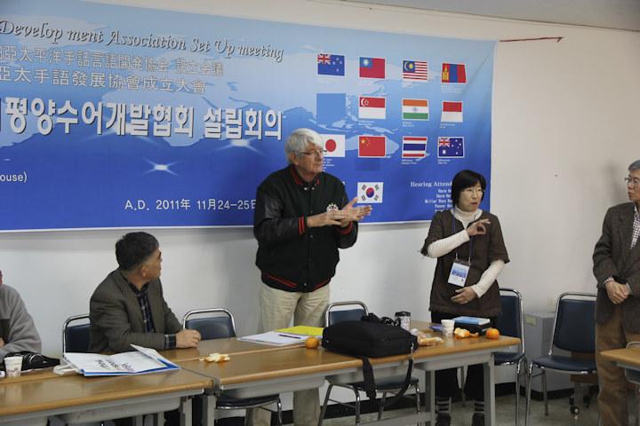 Pocheon-si, Korea 2011 – APSDA Meeting (Day 1, Thursday, 24 November 2011) (3/4)