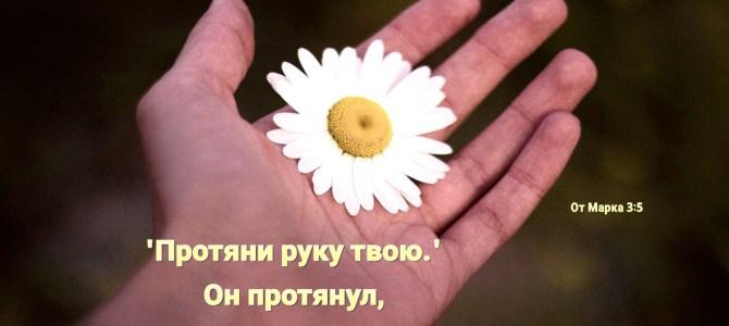 """Протяни руку твою"" (БЛ)"