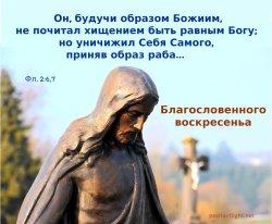Он, будучи образом Божиим, не почитал хищением быть равным Богу…