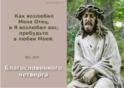 Как возлюбил Меня Отец, и Я возлюбил вас;