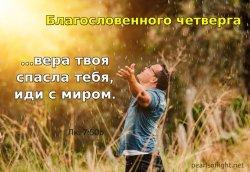 …вера твоя спасла тебя, иди с миром.