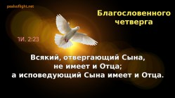 Всякий, отвергающий Сына, не имеет и Отца; а исповедующий Сына имеет и Отца