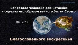Бог создал человека для нетления и соделал его образом вечного бытия Своего.