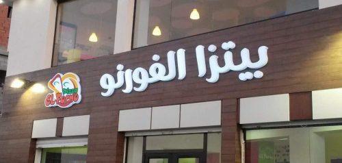 pizza scritta in arabo