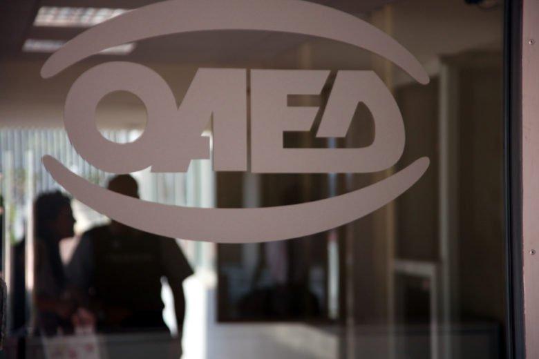 oaed epidoma