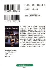 Invasion of Privacy Japanese Volume 1