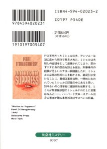 Motion to Suppress, Japanese Volume 2 Back