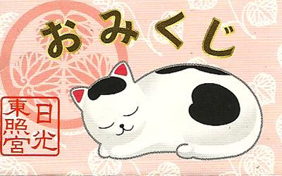 Sobre de la suerte del gato dormido de Nikko