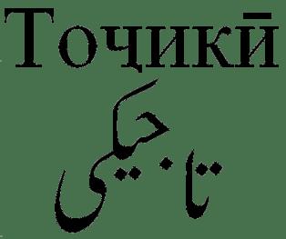Example of Tajik and Farsi writing.