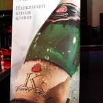 бизнес встреча - презентация продукции Киевского завода шампанских вин
