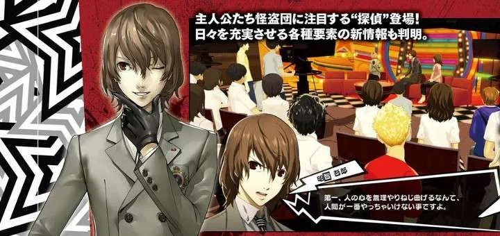 Image result for persona 5 goro akechi