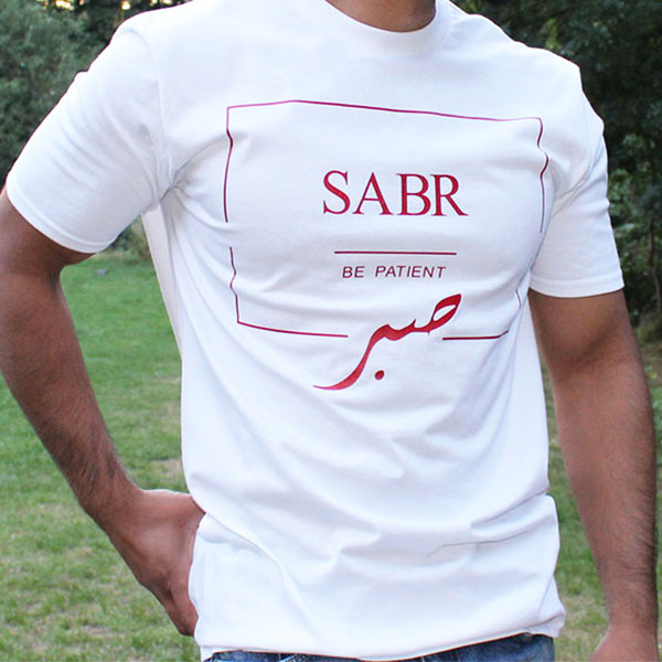 abc494ca0 Sabr - Patient Islamic Adult unisex T-Shirt for Muslim - Personal Sketch