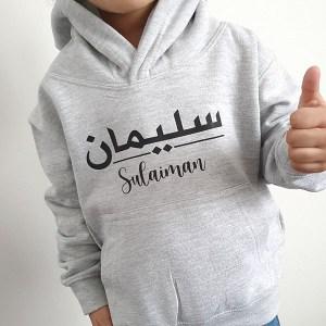 arabic_personalised_hoodie