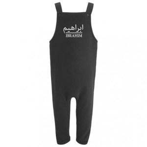 personalised arabic dungaree