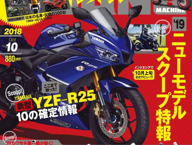 Render Yamaha All New R25 facelift 2019 ala YoungMachine Japan a