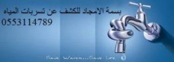شركة كشف تسربات المياه بالرياض  شركة كشف تسربات المياه بالرياض 0555740348 images 3