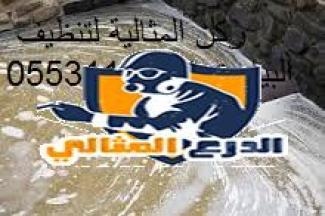 شركة تنظيف بيارات بالرياض شركة تنظيف بيارات بالرياض شركة تنظيف بيارات بالرياض 0555740348 images 4 1