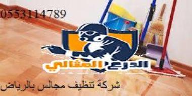 شركة تنظيف مجالس بالرياض شركة تنظيف مجالس بالرياض شركة تنظيف مجالس بالرياض 0555740348 images 3