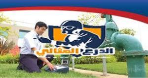 شركة كشف تسريبات المياه بعنيزة شركة كشف تسريبات المياه بعنيزة 0555260478 download 1