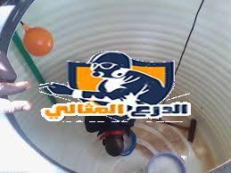 شركة تنظيف خزانات بعنيزة شركة تنظيف خزانات بعنيزة 0555260478 download 43