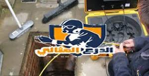 شركة تسليك مجارى بعنيزة شركة تسليك مجارى بعنيزة 0555260478 images 88