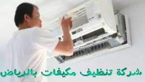شركة تنظيف مكيفات بالرياض شركة تنظيف مكيفات بالرياض 0555740348 17841749 159782611212532 1013865553 n