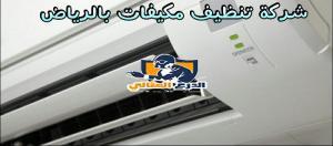 شركة تنظيف مكيفات بالرياض شركة تنظيف مكيفات بالرياض 0555740348 17857779 159784214545705 404830777 n