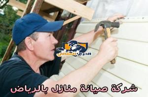 شركة صيانة منازل بالرياض شركة صيانة منازل بالرياض شركة صيانة منازل بالرياض 17909166 161782801012513 1710271274 n