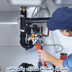 شركة صيانة منازل بالرياض شركة صيانة منازل بالرياض 17910770 161782771012516 526380264 n