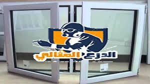 شركة تركيب نوافذ عازلة بالرياض شركة تركيب نوافذ عازلة بالرياض شركة تركيب نوافذ عازلة بالرياض download 3 1