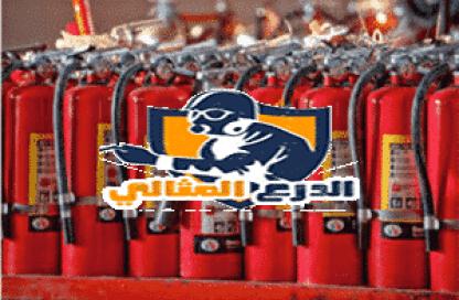 شركات انظمة الحريق بالرياض