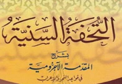 Mengenal Abul Aswad Ad-Dualiy