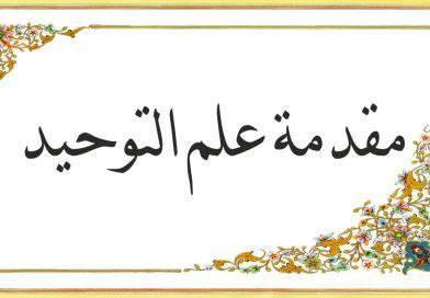 Muqaddimah Ilmu Tauhid